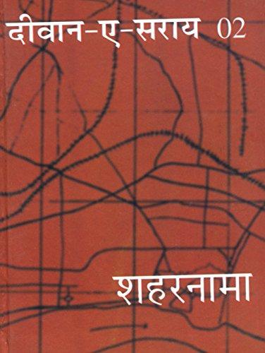Diwane-A-Saray 02: Media Vimarsh/Hindi Janpad