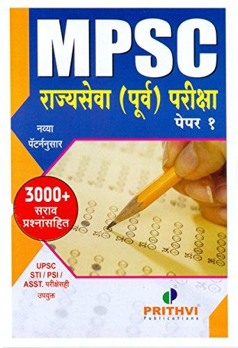 MPSC Purv Pariksha Paper 1