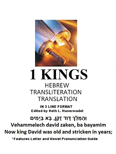 1 Kings: Hebrew Transliteration Translation: Hebrew, English Transliteration, and English Translation In 3 Line Format (English Edition)
