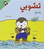 Telecharger Livres T choupi yasbah Arabe T choupi va a la piscine (PDF,EPUB,MOBI) gratuits en Francaise