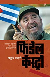 Fidel Castro (फिडेल कॅस्ट्रो ): American Rashtrapatina urlela zunzar krantikari (अमेरिकन राष्ट्रपतींना पुरून उरलेला झुंजार क्रांतिकारी) (Marathi Edition)