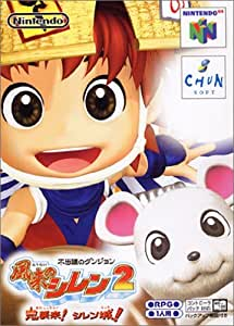 Fushigi no Dungeon - Furai no Siren 2 (Japan import) by Nintendo