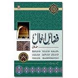Fazail-E-Amaal Vol-1 (Urdu)
