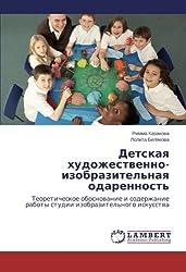 Detskaya  khudozhestvenno-izobrazitel'naya odarennost': Teoreticheskoe obosnovanie i soderzhanie raboty studii izobrazitel'nogo iskusstva