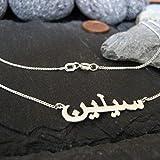 Personalisierte Namenskette in Arabischer Schrift aus 925er Silber (NK50)