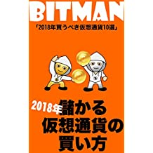 Profitable Cryptocurrency in 2018: You should hold 10 cryptocurrencies in 2018 (BITMAN PUBLISHING) (Japanese Edition)