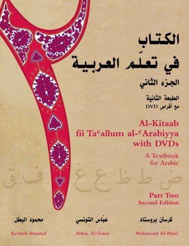 Al-Kitaab fii Ta<SUP>c</SUP>allum al-<SUP>c</SUP>Arabiyya with DVDs, Second Edition: Al-Kitaab fii Ta allum al- Arabiyya: A Textbook for Arabic (Part 2) (Arabic and English Edition) by Brustad, Kristen, Al-Tonsi, Abbas, Al-Batal, Mahmoud (2007) Paperback