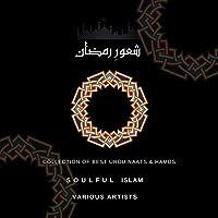 Collection of Best Urdu Naats & Hamds - Soulful Ramadan