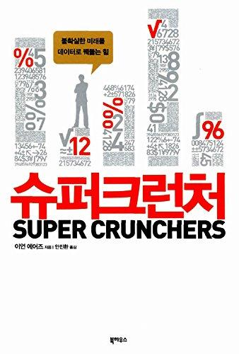 Super Crunchers (2007) (Korea Edition)