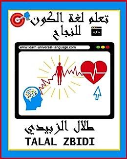 تعلم لغة الكون للنجاح (English Edition) di [ZBIDI, TALAL]