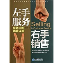 Selling in customer service (Chinese Edition)