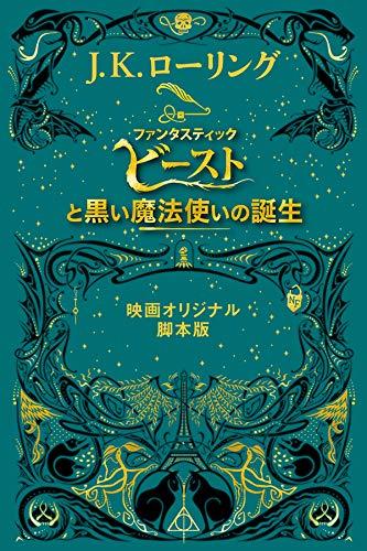 『ファンタスティック・ビーストと黒い魔法使いの誕生』  <映画オリジナル脚本版> (Japanese Edition)
