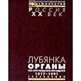 Lubyanka. Organy VChK-OGPU-NKVD-NKGB-MGB-MVD-KGB. 1917-1991. Spravochnik