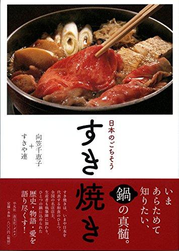 日本のごちそう すき焼き