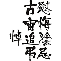 Suchergebnis Auf Amazonde Für Japanische Schriftzeichen