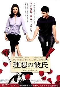 The Rebound Affiche du film Poster Movie Le rebond (11 x 17 In - 28cm x 44cm) Japanese Style A