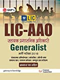 LIC - AAO: Assistant Administrative Officer Generalist -2016