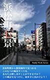 7 Spots in Hamamatsu-cho Tokyo Paddy-Walk Series (Japanese Edition)