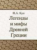 Легенды и мифы Древней Греции (Russian Edition)