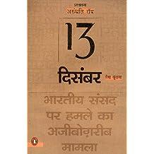 13 December: Bhartiya Sansad Par Hamle Ka Ajjibogarib Mamla
