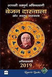 Aapki Sampurn Bhavishyavani 2019