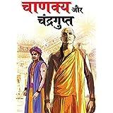 Chanakya Aur Chandragupt - (चाणक्य और चंद्रगुप्त) (Hindi Edition)