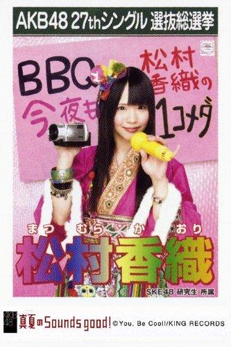 ?SUENA BIEN! TABLERO DE TEATRO DE LA AKB48 ELECCIONES OFICIALES FOTOGRAF?A 27O VIDA DE SOLTERO DE SELECCI?N PLENO VERANO MATSUMURA KAORI (JAP?N IMPORTACI?N)