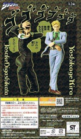 Bizarre Adventure DX Collection JoJo chiffre vol de JoJo. 5 Est ˜œ • un seul article (Japon import / Le paquet et le manuel sont ?crites en japonais)