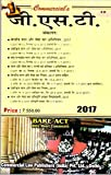 Commercial's GST [Hindi] Bare Act 2017