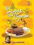 #1: AaraamThinai (tamil)