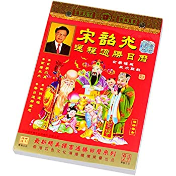 Ucsd Academic Calendar 2019.Chinese Calendar 2019 New Year Daily Zodiac Wall Calendars For Year
