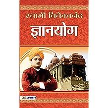 Gyanyog  (Hindi)