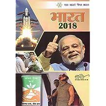 Bharat 2018