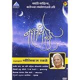 Nakshatrache Dene - Padmabhooshan Shreenivas Khale