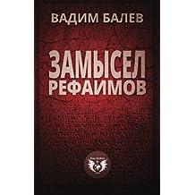 Zamysel Rephaimov (Ben Elohim)