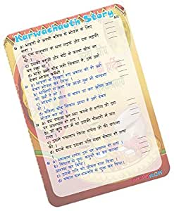 Party Stuff Karwachauth Theme Paper Games - Karwachauth Jumble Story - Jumbled Sequence (12 Cards) | Kitty Games