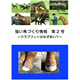 INFORMATION SERVICE FOR JAPANESE HORSE MANAGEMENT NUMBER TWO: WHY CLUB FEET INCREASED TUYOIUMADUKURIJOUHOUSA-BISU (Japanese Edition)