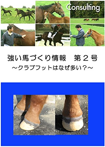 INFORMATION SERVICE FOR JAPANESE HORSE MANAGEMENT NUMBER TWO: WHY CLUB FEET INCREASED TUYOIUMADUKURIJOUHOUSA-BISU (Japanese Edition) por HARAMAKI SHIGEYUKI