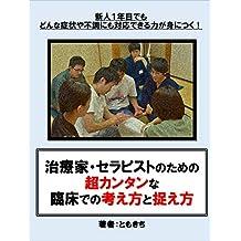 DaremooshietekurenaiTiryoukaSerapisutonotamenochoukantannarinshoudenokangaekatatotoraekata: shinzinichinenmedemodonnashoujouyahuchounimotaioudekirutikaragaminituku (Japanese Edition)