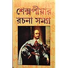 Shakespeare Rachana Samagra | All Stories of William Shakespeare translated in Bengali