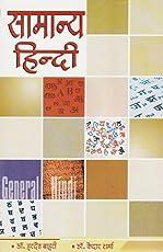 SAMANYA HINDI, (GENERAL HINDI BOOK) SSC, RRB, RRC, POLICE, FORCE, B.ED, U.P.S.C, I.A.S, P.C.S ALL COMPETITIVE EXAMS