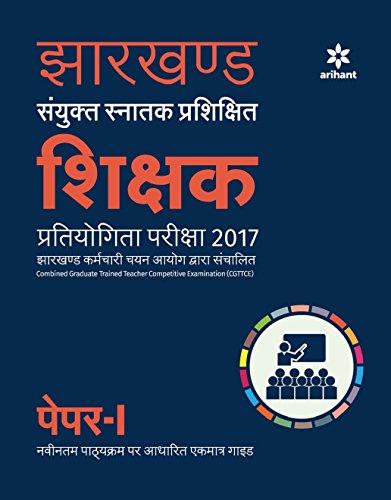Jharkhand Shikshak Pratiyogita Pariksha 2017 Paper-I