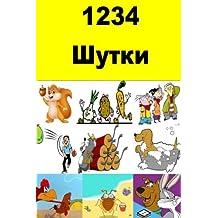 1234 Jokes (Russian)