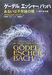 ゲーデル、エッシャー、バッハ_あるいは不思議の環 20周年記念版