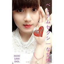 vietnamese sexy girl ngoc linh idol (Japanese Edition)