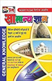 Puja Samanya Gyan (General Knowledge)