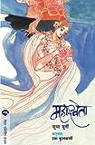 Mahashweta (Marathi) 7th Edition price comparison at Flipkart, Amazon, Crossword, Uread, Bookadda, Landmark, Homeshop18