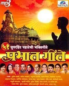 51 Superhit Pahatechi Bhaktigeete Prabhat Geete