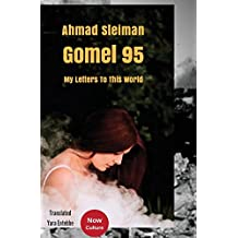 Gomel 95/my letters to this world (A special English version of Now the center of culture) (Now center of culture)