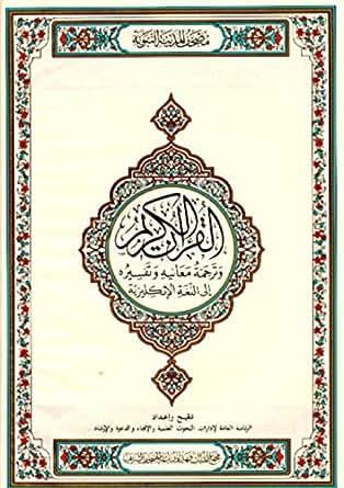 The Noble Quran (القرآن الكريم) Arabic Languange Edition